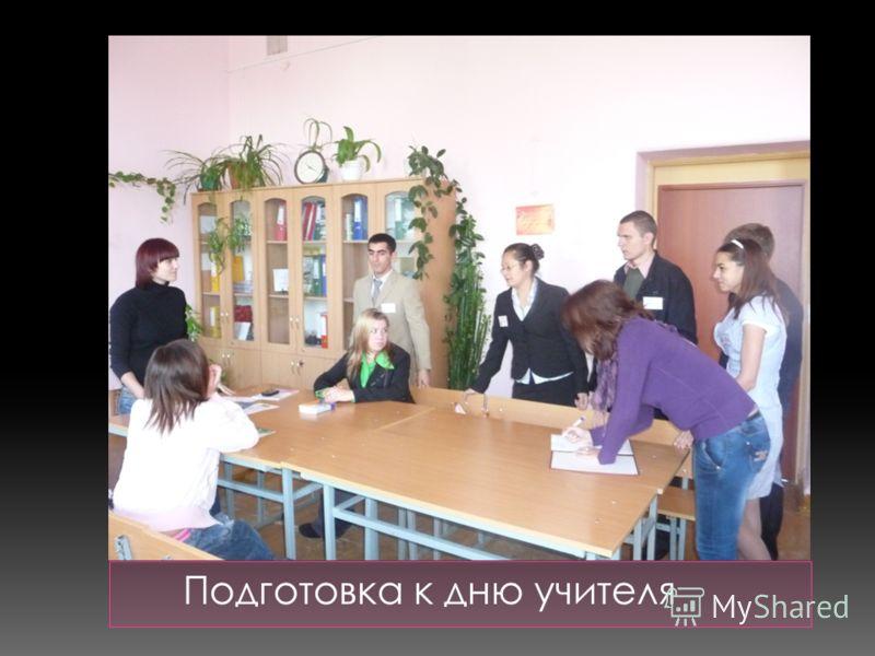 Подготовка к дню учителя