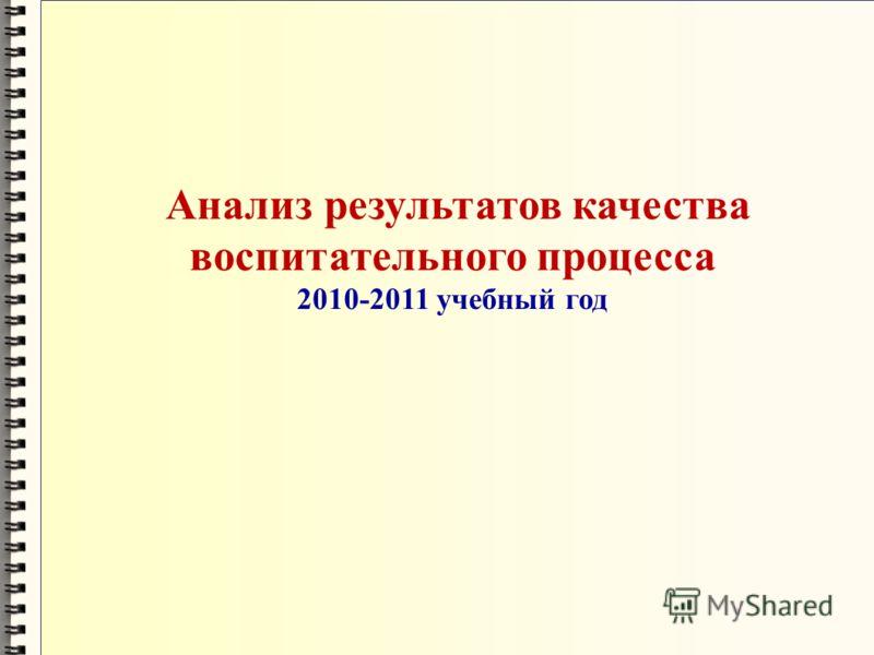 Анализ результатов качества воспитательного процесса 2010-2011 учебный год