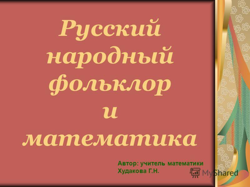 Презентация На Тему Фольклор В Детском Саду Скачать Бесплатно