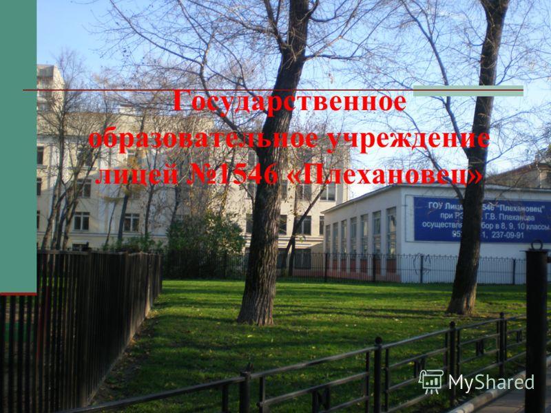 Государственное образовательное учреждение лицей 1546 «Плехановец»