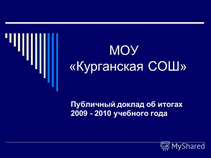 МОУ «Курганская СОШ» Публичный доклад об итогах 2009 - 2010 учебного года