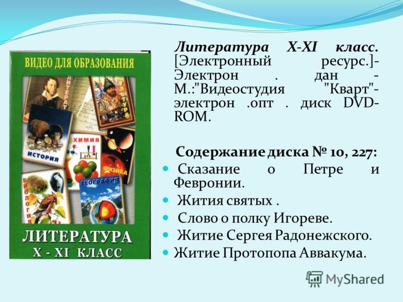 Литература Х-ХI класс. [Электронный ресурс.]- Электрон. дан - М.: