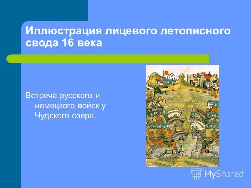 Иллюстрация лицевого летописного свода 16 века Встреча русского и немецкого войск у Чудского озера.