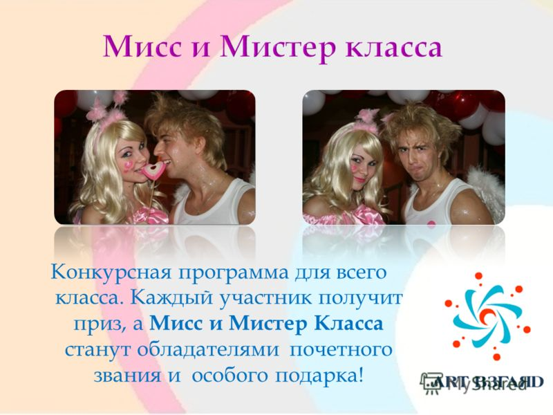 Конкурсная программа для всего класса. Каждый участник получит приз, а Мисс и Мистер Класса станут обладателями почетного звания и особого подарка!