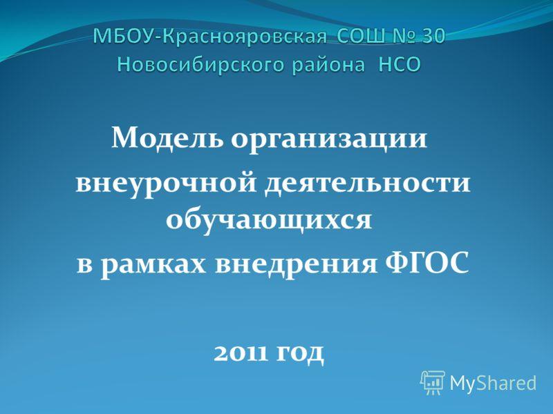 Модель организации внеурочной деятельности обучающихся в рамках внедрения ФГОС 2011 год