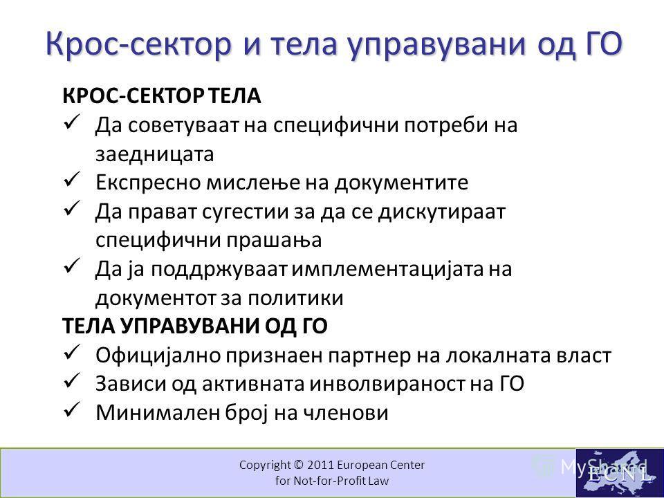 Copyright © 2011 European Center for Not-for-Profit Law Локални канцеларии/центри/овластени лица за соработка Улогата на таква канцеларија или особа: Да ја одржува веб-страницата Да ја одржува базата на податоци Да испраќа вести Да ја координира рабо
