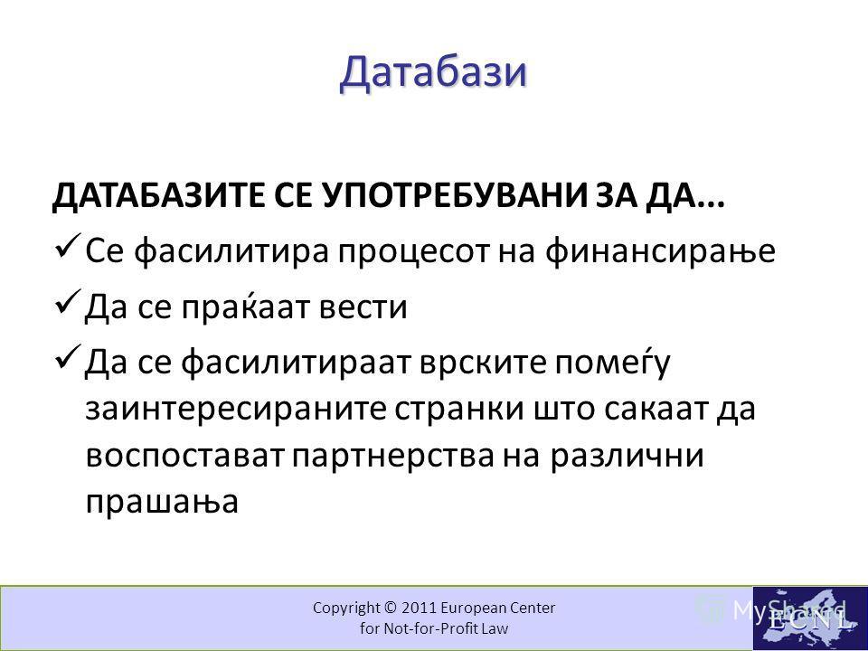 Copyright © 2011 European Center for Not-for-Profit Law Употребата на интернет технологијата Најефтиниот начин да посегнат до поширока група Полесен проток на информација Зголемена транспарентност на работата на локалната власт Предизвик: да се овозм