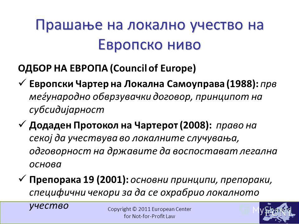 Прашањето на локално учество на Европско ниво Обете обврзувачки и необврзувачки документи ПОТЕНЦИРААТ ДЕКА… Одлуките ќе бидат донесени колку што е можно поблиску до граѓаните Се очекува државите да развијат сопствени регулативи, да ја подобрат правич