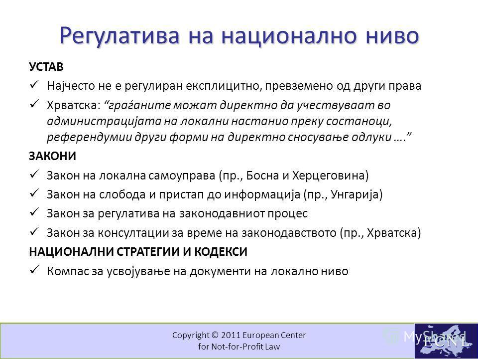 Copyright © 2011 European Center for Not-for-Profit Law Регулација на национално ниво АВТОНОМНОСТ ДЕТАЛНА РАМКА