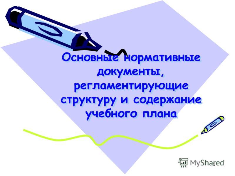 1 Основные нормативные документы, регламентирующие структуру и содержание учебного плана