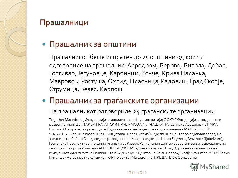 Проект : Граѓански дијалог на локално ниво Наоди од домашно истражување Соработка помеѓу ЕЛС и граѓанските организации на локално ниво Соработка помеѓу ЕЛС и граѓанските организации на локално ниво Димче Митрески, МЦМС Скопје, јули 2011 г. Граѓански