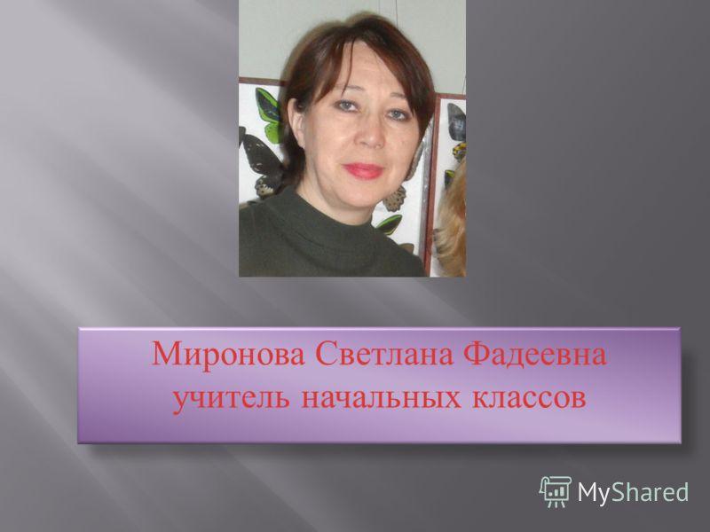 Миронова Светлана Фадеевна учитель начальных классов