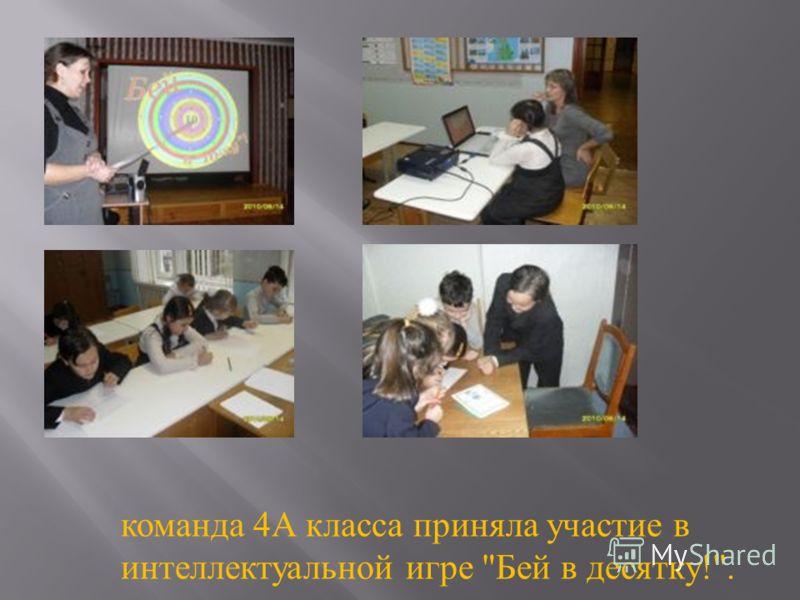 команда 4А класса приняла участие в интеллектуальной игре Бей в десятку!.
