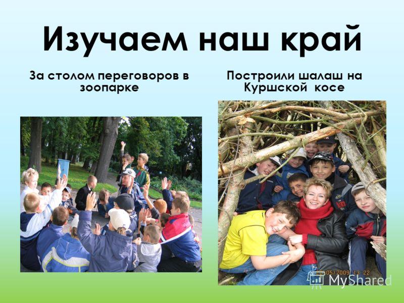 Изучаем наш край За столом переговоров в зоопарке Построили шалаш на Куршской косе