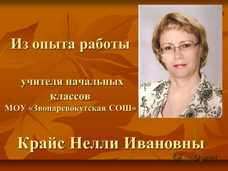 Из опыта работы учителя начальных классов МОУ «Звонаревокутская СОШ» Крайс Нелли Ивановны