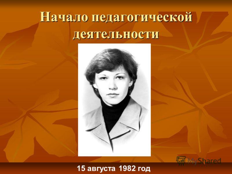 Начало педагогической деятельности 15 августа 1982 год