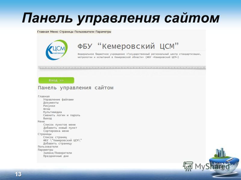 Панель управления сайтом 13