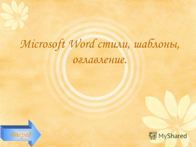 Microsoft Word стили, шаблоны, оглавление. Вперед