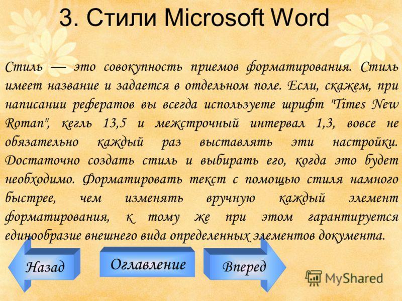 Назад Оглавление Вперед 3. Стили Microsoft Word Стиль это совокупность приемов форматирования. Стиль имеет название и задается в отдельном поле. Если, скажем, при написании рефератов вы всегда используете шрифт