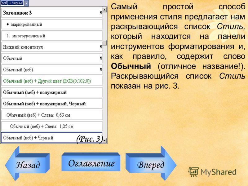 Назад Оглавление Вперед Самый простой способ применения стиля предлагает нам раскрывающийся список Стиль, который находится на панели инструментов форматирования и, как правило, содержит слово Обычный (отличное название!). Раскрывающийся список Стиль