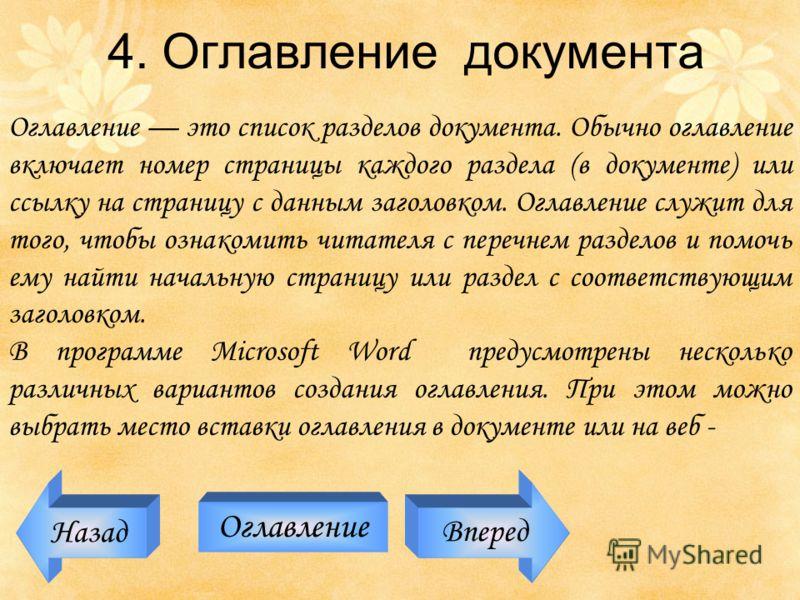 Назад Оглавление Вперед 4. Оглавление документа Оглавление это список разделов документа. Обычно оглавление включает номер страницы каждого раздела (в документе) или ссылку на страницу с данным заголовком. Оглавление служит для того, чтобы ознакомить