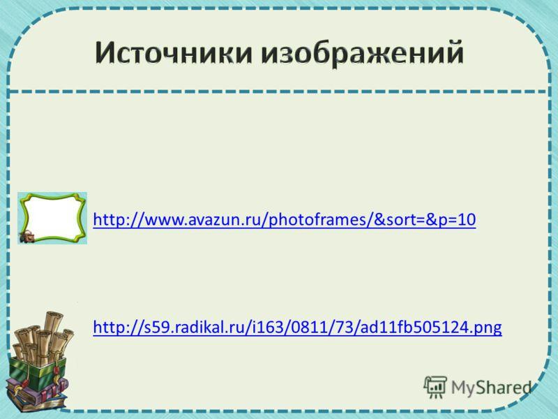 http://www.avazun.ru/photoframes/&sort=&p=10 http://s59.radikal.ru/i163/0811/73/ad11fb505124.png