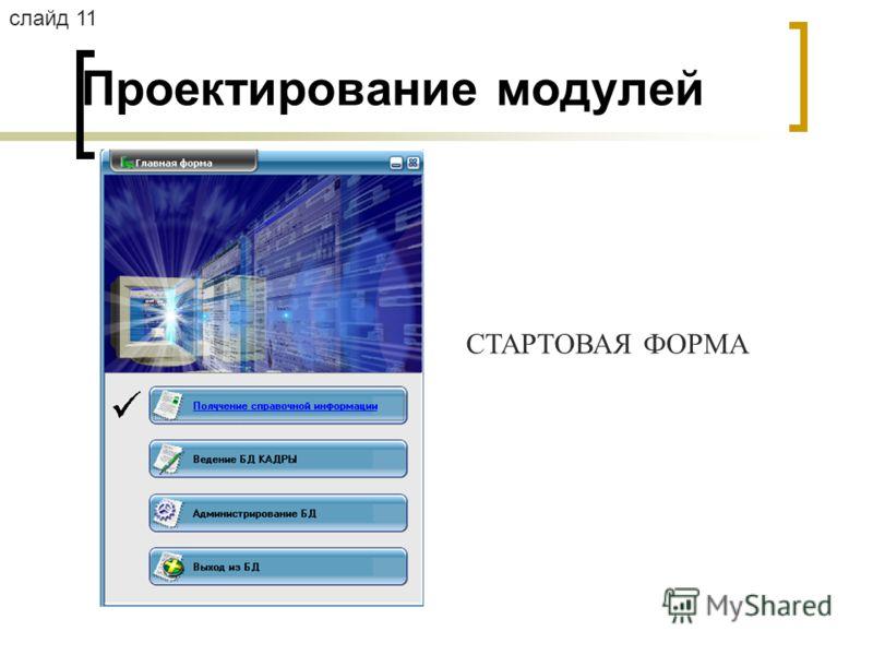 Проектирование модулей СТАРТОВАЯ ФОРМА слайд 11