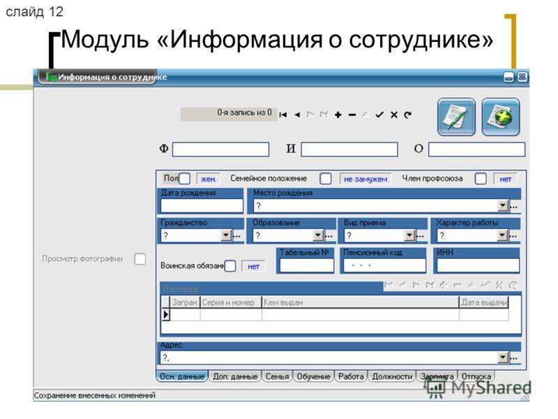 Модуль «Информация о сотруднике» слайд 12