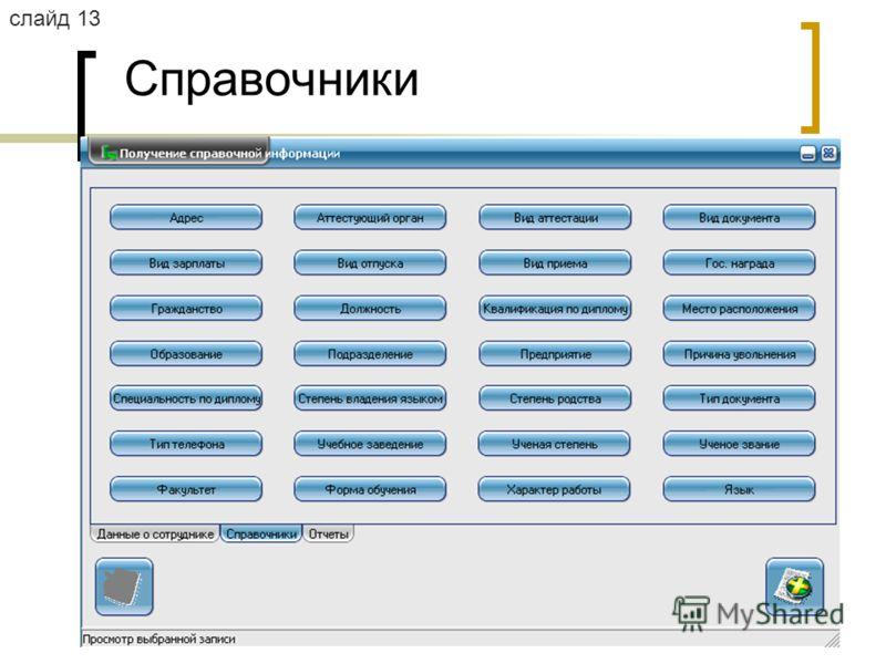 Справочники слайд 13