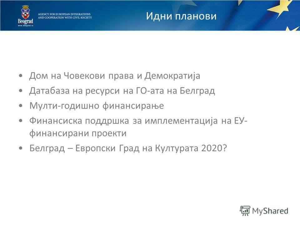 Стратегија за Поддршка на Развојот на граѓанското општество во градот Белград 2 Целите се дефинирани за да одговараат на развојните цели на градот, земена во предвид потребата да се инволвираат ГО во овој процес како партнери, застапници на јавни инт