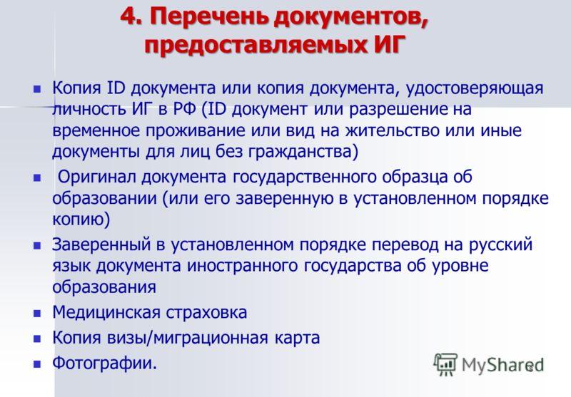 4. Перечень документов, предоставляемых ИГ Копия ID документа или копия документа, удостоверяющая личность ИГ в РФ (ID документ или разрешение на временное проживание или вид на жительство или иные документы для лиц без гражданства) Оригинал документ