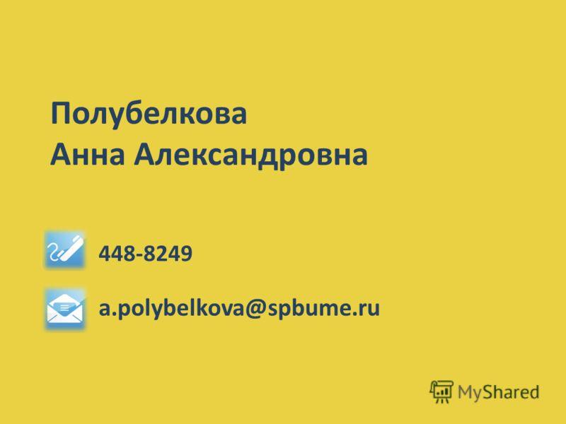 a.polybelkova@spbume.ru 448-8249 Полубелкова Анна Александровна