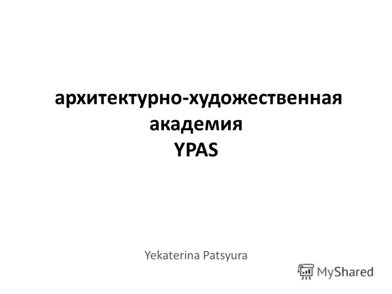 архитектурно-художественная академия YPAS Yekaterina Patsyura