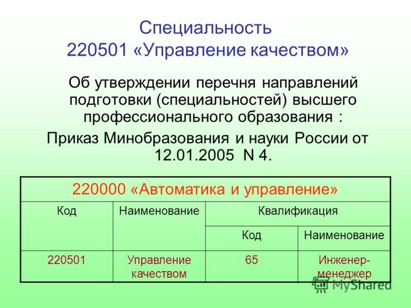 Специальность 220501 управление