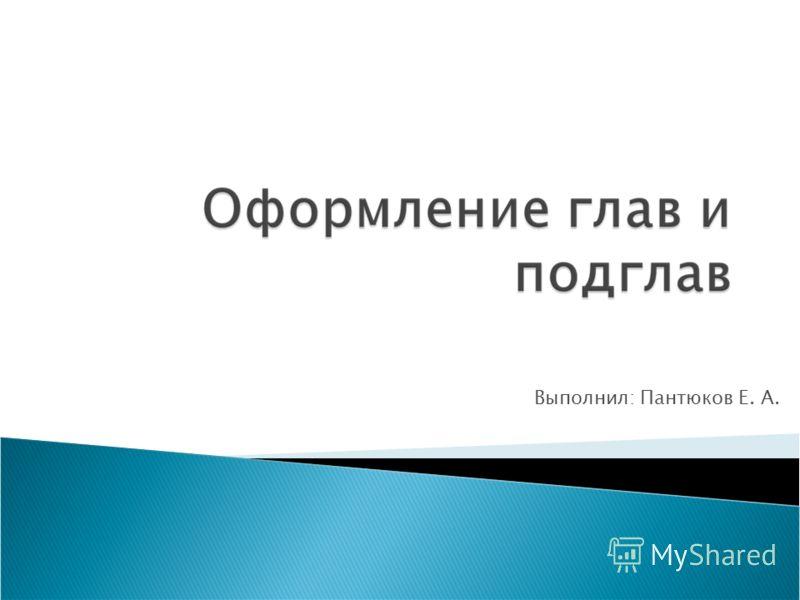 Выполнил: Пантюков Е. А.