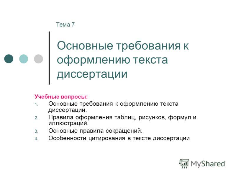 Презентация на тему Основные требования к оформлению текста  1 Основные требования к оформлению текста диссертации