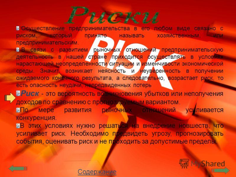 Осуществление предпринимательства в его любом виде связано с риском, который принято называть хозяйственным, или предпринимательским. В связи с развитием рыночных отношений предпринимательскую деятельность в нашей стране приходится осуществлять в усл