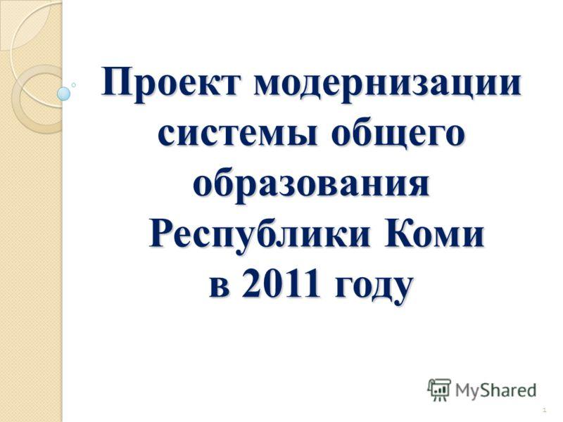 1 Проект модернизации системы общего образования Республики Коми в 2011 году