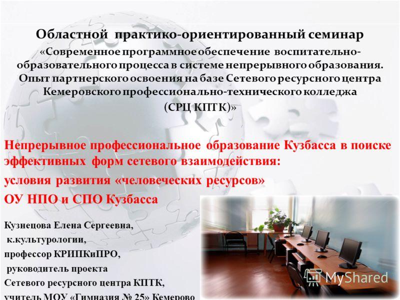 Областной практико-ориентированный семинар «Современное программное обеспечение воспитательно- образовательного процесса в системе непрерывного образования. Опыт партнерского освоения на базе Сетевого ресурсного центра Кемеровского профессионально-те