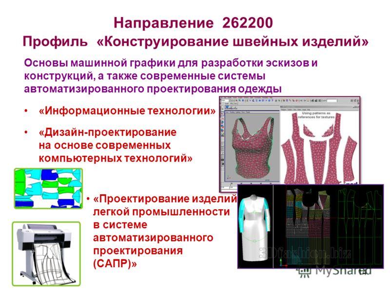 Основы машинной графики для разработки эскизов и конструкций, а также современные системы автоматизированного проектирования одежды «Информационные технологии» «Дизайн-проектирование на основе современных компьютерных технологий» «Проектирование изде