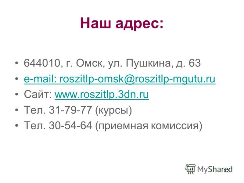 Наш адрес: 644010, г. Омск, ул. Пушкина, д. 63 e-mail: roszitlp-omsk@roszitlp-mgutu.rue-mail: roszitlp-omsk@roszitlp-mgutu.ru Сайт: www.roszitlp.3dn.ruwww.roszitlp.3dn.ru Тел. 31-79-77 (курсы) Тел. 30-54-64 (приемная комиссия) 32