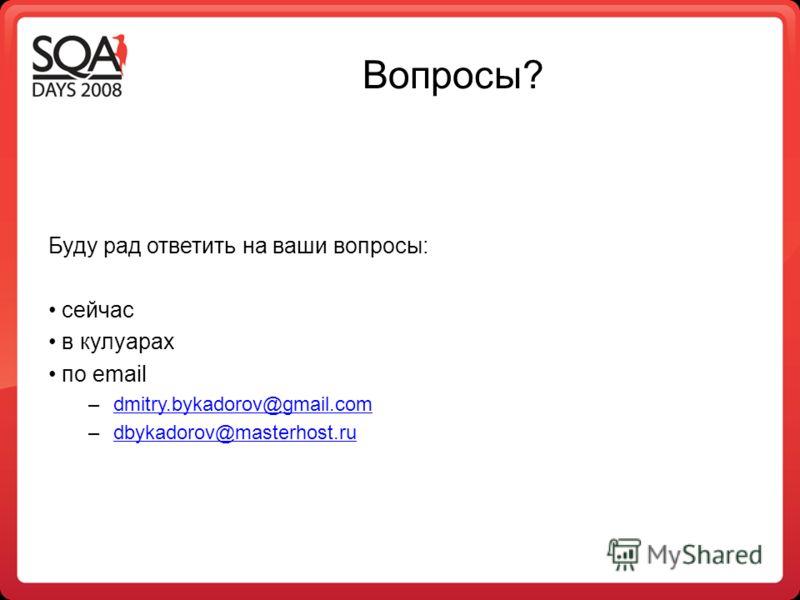 Вопросы? Буду рад ответить на ваши вопросы: сейчас в кулуарах по email –dmitry.bykadorov@gmail.comdmitry.bykadorov@gmail.com –dbykadorov@masterhost.rudbykadorov@masterhost.ru