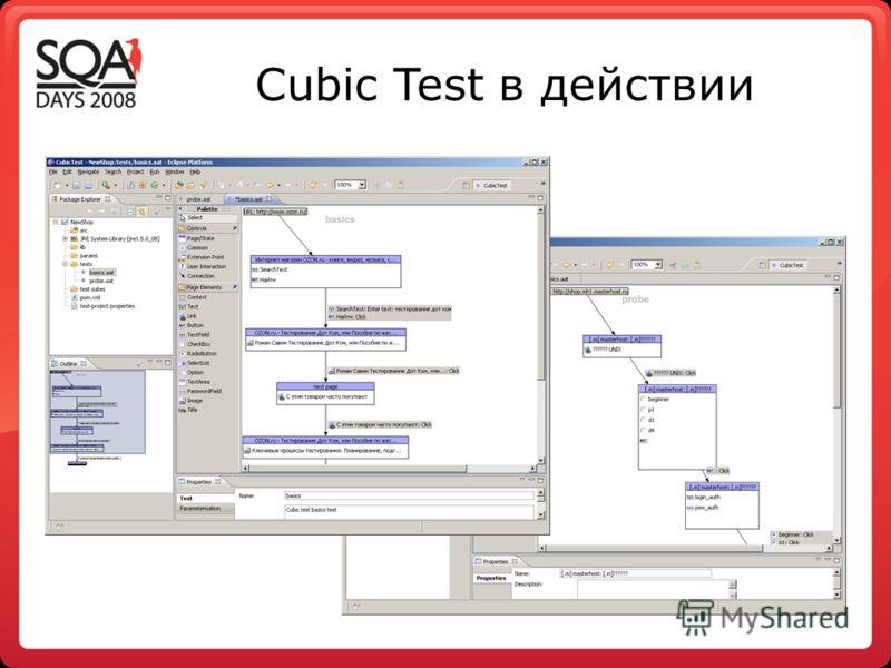 Cubic Test в действии