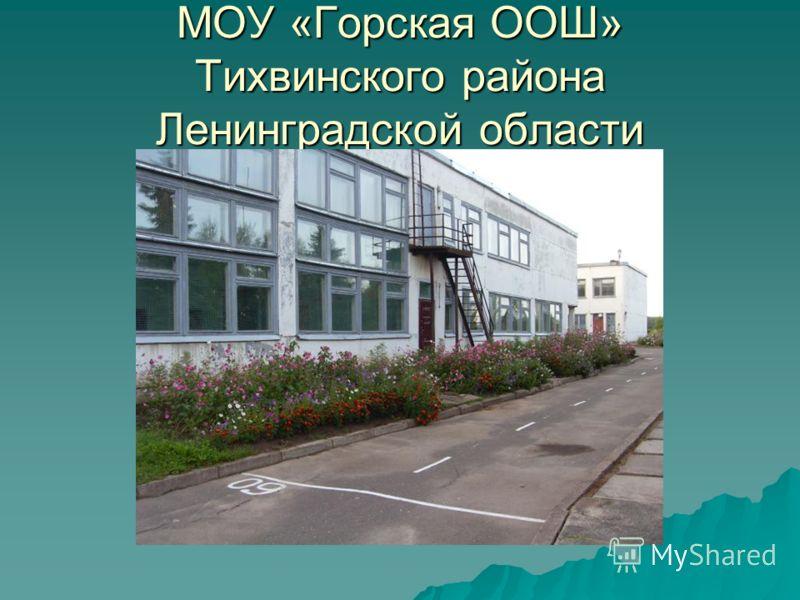 МОУ «Горская ООШ» Тихвинского района Ленинградской области