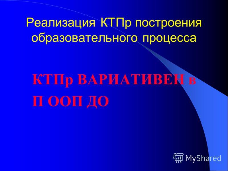 Реализация КТПр построения образовательного процесса КТПр ВАРИАТИВЕН в П ООП ДО
