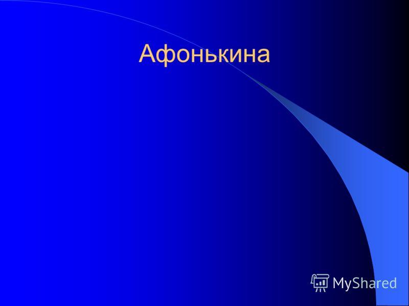 Афонькина