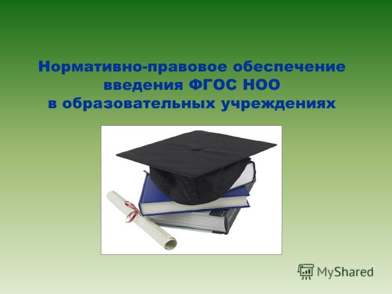 4 Нормативно-правовое обеспечение введения ФГОС НОО в образовательных учреждениях