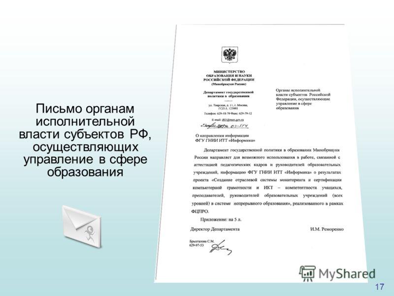 17 Письмо органам исполнительной власти субъектов РФ, осуществляющих управление в сфере образования