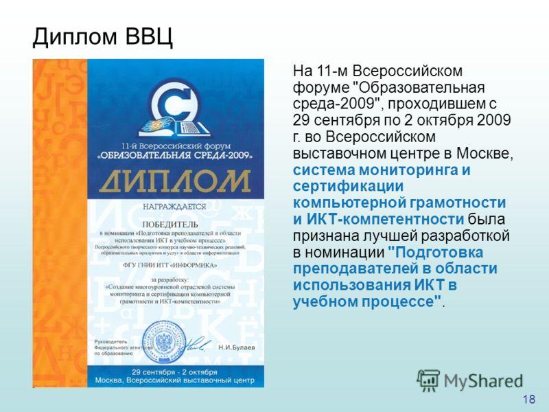 18 На 11-м Всероссийском форуме