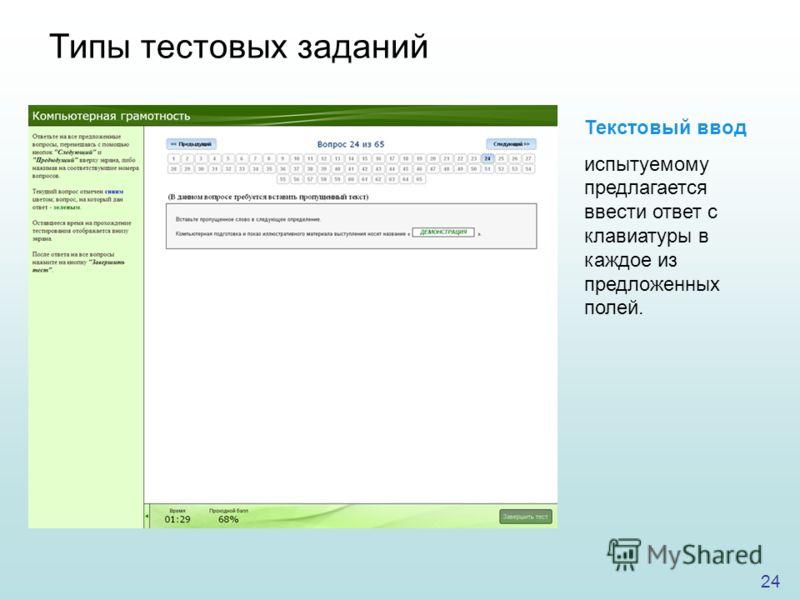 24 Текстовый ввод испытуемому предлагается ввести ответ с клавиатуры в каждое из предложенных полей. Типы тестовых заданий